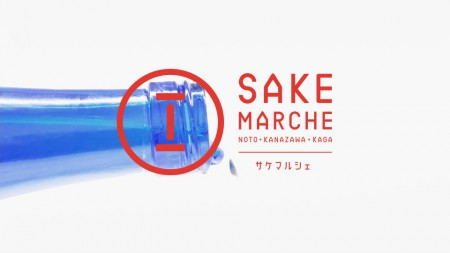 sakemarche-thumb-960x544